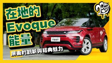駕 Range Rover Evoque 長征屏東去!發掘台灣在地兼具創新與經典的「Evoque」能量