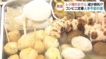 日本便利店取消現煮關東煮 改以袋裝發售