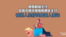《有啲人真係唔適合生仔》
