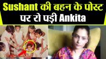 Ankita Lokhande Gets emotional on Sushant's Sister Shweta Singh Kirti