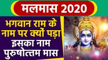 Malmas 2020: What is Malamas? Why should it be named after Lord Ram, Purushottam month