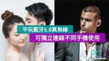 平玩藍牙5.0真無線耳機,Amour Air Duo可獨立連線不同手機!