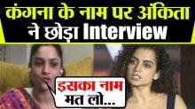 Sushant Singh Rajput's Ex girlfriend Ankita leaves interview in because of Kangana Ranaut