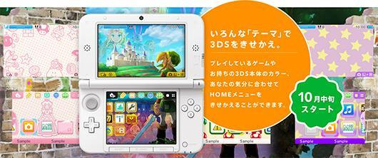 New 3DS themes invade Japan in October firmware update