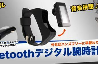 Thanko's Bluetooth earpiece / wristwatch for the on-the-go, shameless tech professional