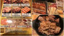 【食肉獸時間】日本網民推介 大阪任食放題1350円狂食肉