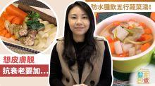 【湯水食譜】防水腫飲五行蔬菜湯!想皮膚靚抗衰老原來要加……