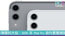 彭博爆料大仙:2020 年 iPad Pro 欲內置雙鏡頭