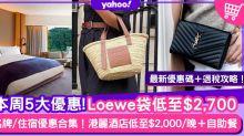 【網購優惠碼】Loewe袋低至$2,700+港麗酒店$2,000/晚住宿連自助餐Staycation優惠