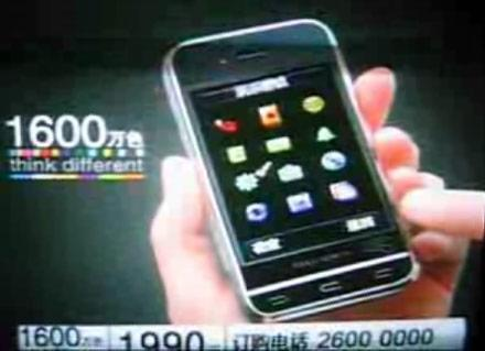 Keepin' it real fake, part CII: Chinese iPhone knockoff thinks different (with infomercial)