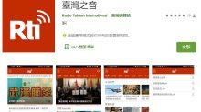央廣「臺灣之音」App 以14種語言面向世界