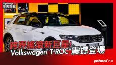 【發表直擊】2021 Volkswagen T-Roc 發表會直播