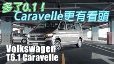 商務、家務,一車搞定 Volkswagen T6.1 Caravelle 150L 一車搞定
