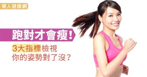 跑對才會瘦!3大指標檢視你的姿勢對了沒?