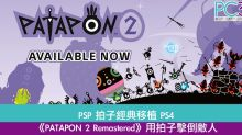 PSP 拍子經典移植 PS4!《PATAPON 2 Remastered》太鼓節奏擊倒敵人!