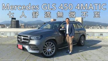【新車試駕影片】七人舒適無微不至 Mercedes-Benz GLS 450 4MATIC