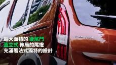 【新車速報】浪漫充斥每個角落的法系商旅MPV!2020 Peugeot Rifter GT-Line Zénith都會試駕!