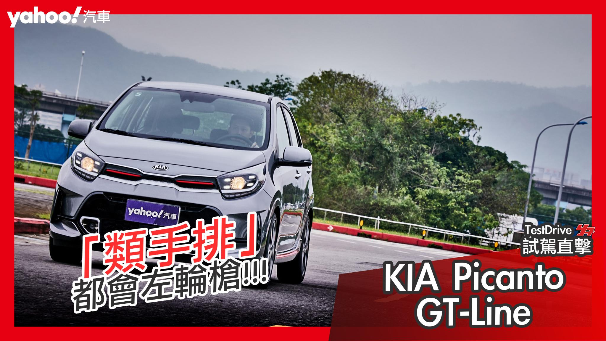 【試駕直擊】「類手排」都會左輪槍!2021 KIA小改款Picanto GT-Line試駕!