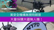 美安全機構無視特朗普,大量採購DJI大疆無人機!