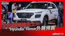 【發表直擊】2020 Hyundai Venue外展預賞獨家搶先直播
