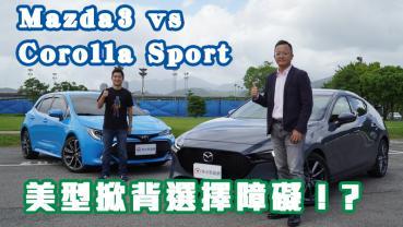 【精彩影片】Mazda 3 vs Corolla Sport 美型掀背選擇障礙?!邢男feat. 敖啟恩ANDY(片尾抽獎)