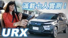 全員出動!七人擠爆實測 Luxgen URX 可以過關嗎?自主品牌能得民心?