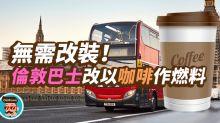 取代柴油?倫敦巴士以咖啡作燃料