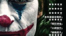 奧斯卡提名名單出爐!《JOKER小丑》最威 《上流寄生族》6項提名破韓片紀錄