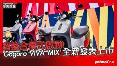 【發表直擊】超整合模式啟動!2021 Gogoro Viva Mix全新發表59,980起!