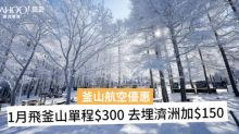 【早鳥平飛】釜山航空推早鳥優惠!兩個目的地玩埋濟洲 來回$600