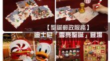 【聖誕郵政服務】迪士尼「雪亮聖誕」登場