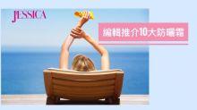 對抗紫外線!編輯推介夏日必備10大防曬霜