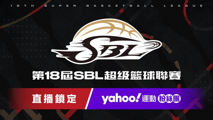 【LIVE】第18季SBL超級籃球聯賽 璞園 vs. 裕隆