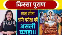 Kissa Puran: Mata Sita Agni Pariksha Real Story