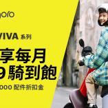 【Gogoro】VIVA 系列購車享首年月付 $299 騎到飽加碼送配件折扣金!