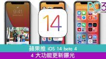 蘋果推 iOS 14 beta 4 !4 大功能更新曝光!