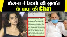 Kangana Ranaut leaks Sushant Singh Rajput's father Whats App chat on Twitter
