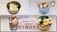 【簡易食譜】DSE考生4款早午晚餐宵夜食譜 撈芋絲加蛋/水果杏仁乳酪杯