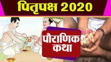 Pitru Paksha 2020: Pitru Paksha Katha