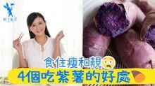 想靚皮膚好,又想KEEP FIT!每天吃紫薯可以排毒,4個吃紫薯的好處!