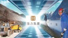 【1303】匯力資源25.47%股權易手至郭建中