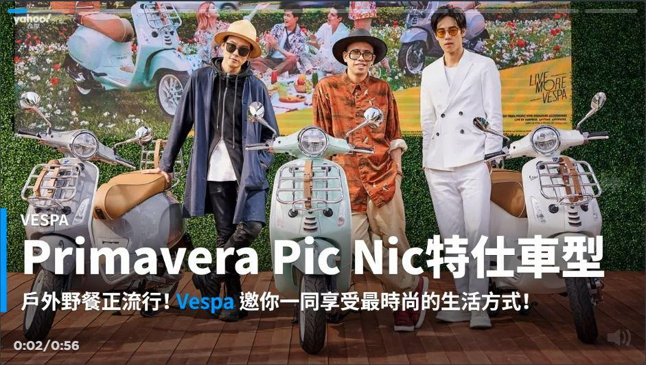 【新車速報】經典優雅也要Chill一下!2021 Vespa Primavera Pic Nic特仕車型限量登場!