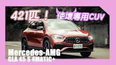 使壞?選他就對了!Mercedes-AMG GLA 45 S 4MATIC+