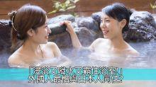 港女講日:房內開P、鬧交...為何外國酒店會討厭日本人?
