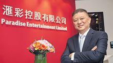 滙彩控股:續併購衛星賭場