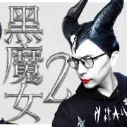 【黑魔女2】裘莉vs.菲佛的搶女兒大戰!奧蘿拉公主的選擇究竟是?|重雷影評|部長評電影