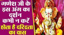 Ganeshotsav 2020: Do not ever see this part of Ganesh ji, abode of poverty