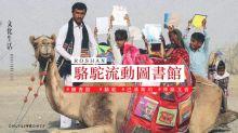 【文化生活】駱駝流動圖書館