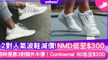 adidas波鞋官網優惠!NMD、Continental 80 3對半價低至$300/對