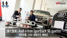 [業代賞車] Audi e-tron Sportback 50 quattro!AUDI銷售主任_陳俊宏